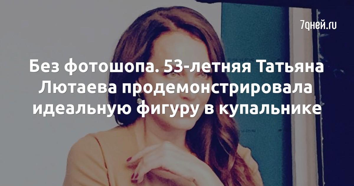 Без фотошопа. 53-летняя Татьяна Лютаева продемонстрировала идеальную фигуру в купальнике