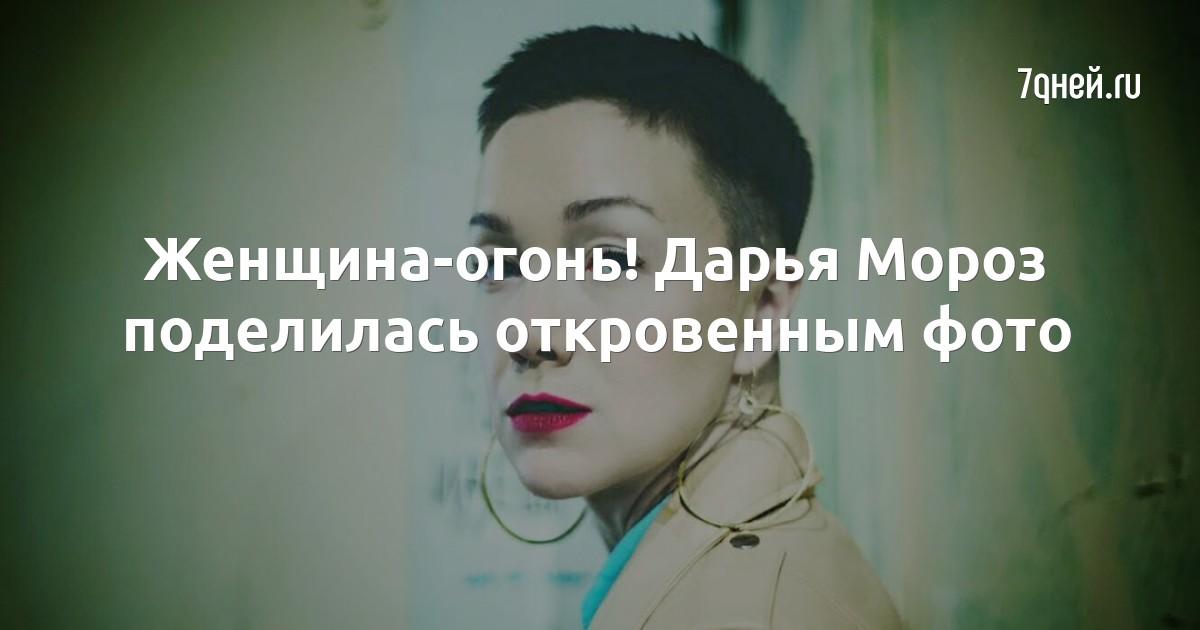 Дарья Мороз Засветила Трусики В Спектакле