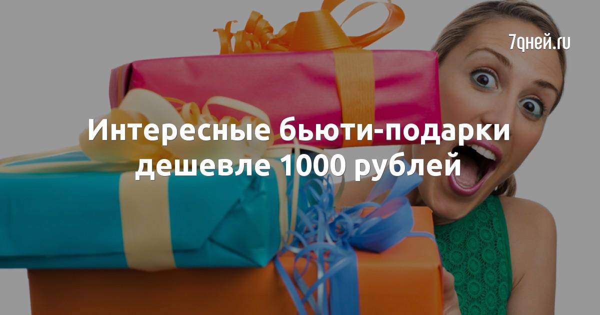Интересные бьюти-подарки дешевле 1000 рублей