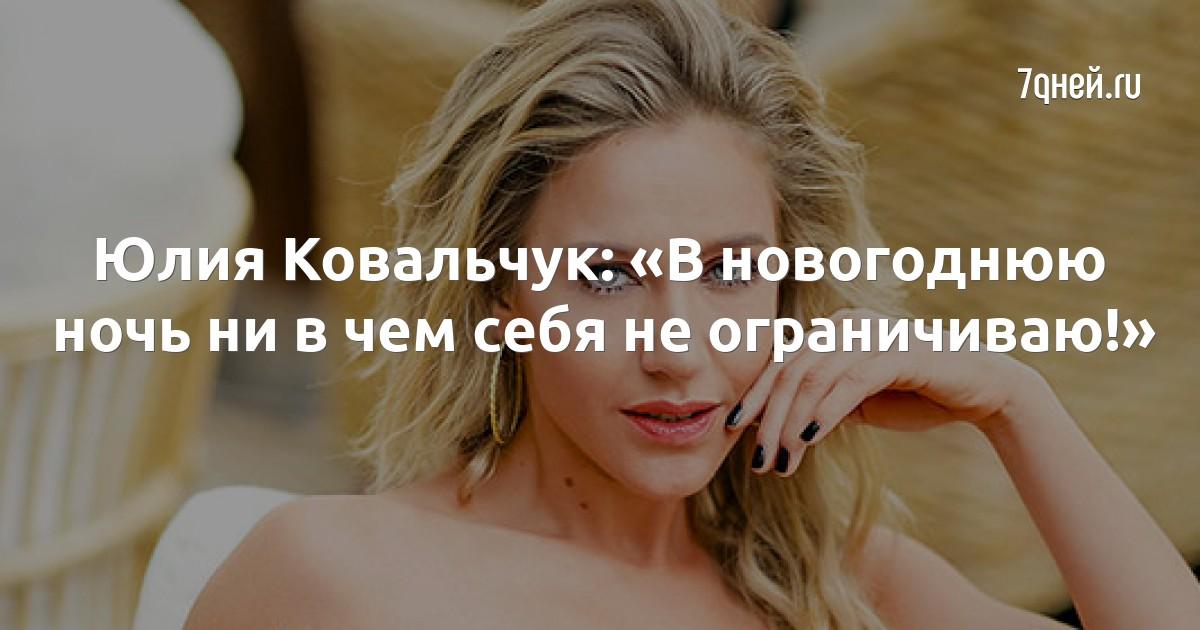Юлия Ковальчук: «В новогоднюю ночь ни в чем себя не ограничиваю!»