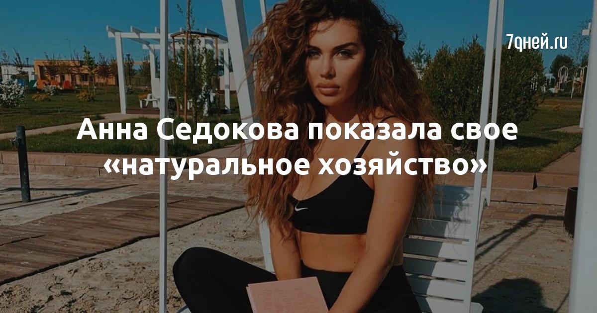 Анна Седокова показала свое «натуральное хозяйство»