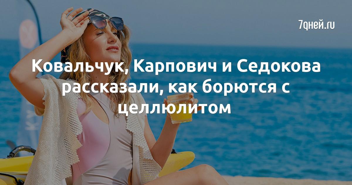 Ковальчук, Карпович и Седокова рассказали, как борются с целлюлитом