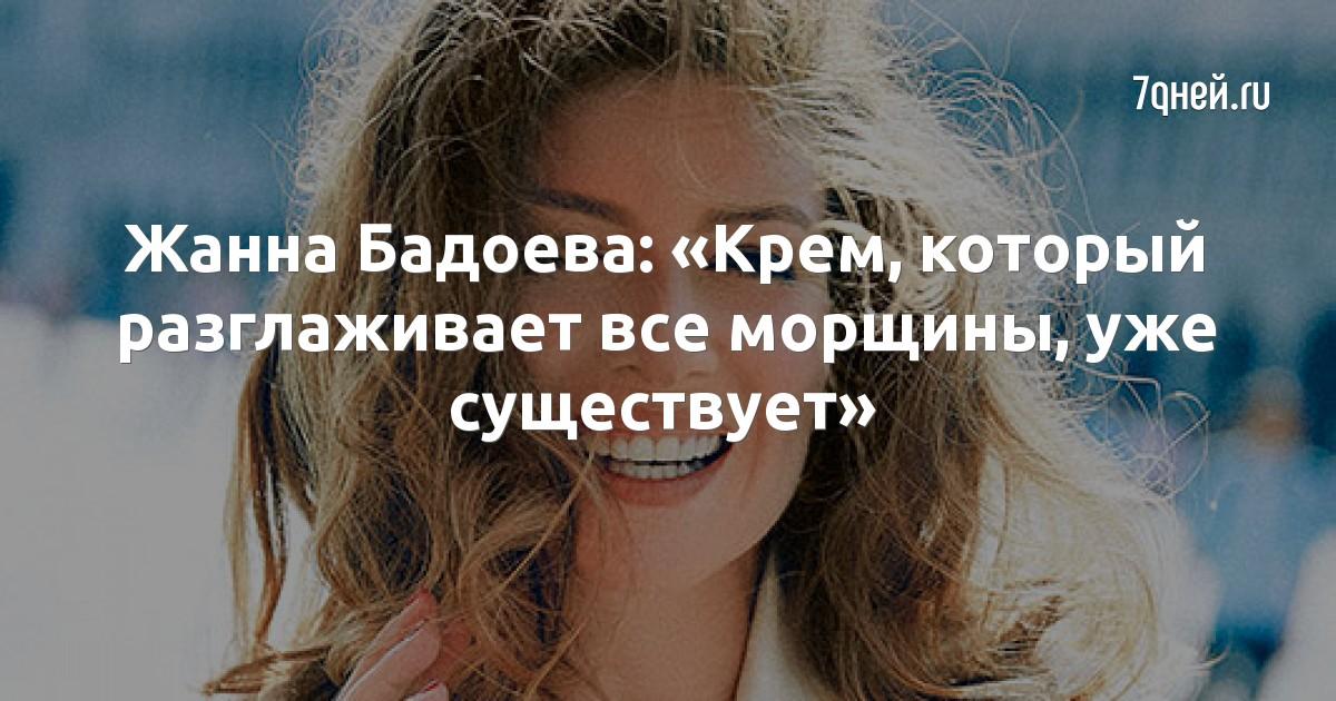 Жанна Бадоева: «Крем, который разглаживает все морщины, уже существует»
