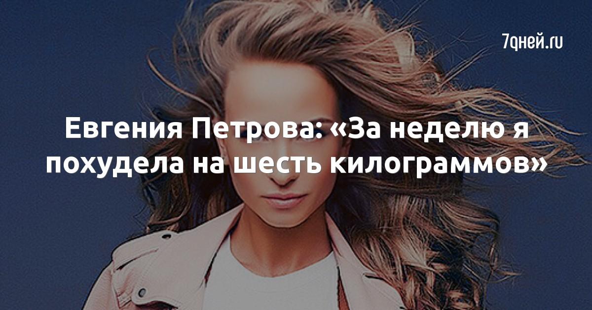 Евгения Петрова: «За неделю я похудела на шесть килограммов»
