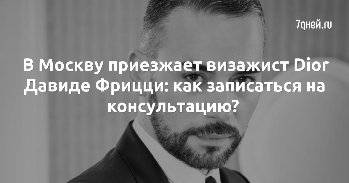 В Москву приезжает визажист Dior Давиде Фрицци: как записаться на консультацию?