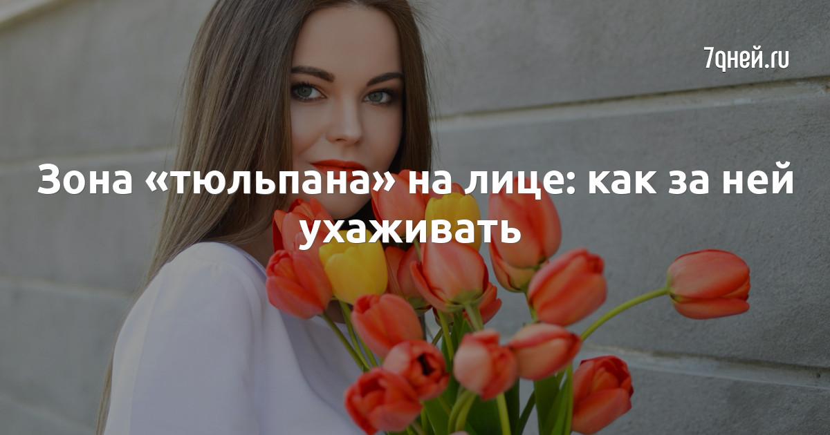Зона «тюльпана» на лице: как за ней ухаживать