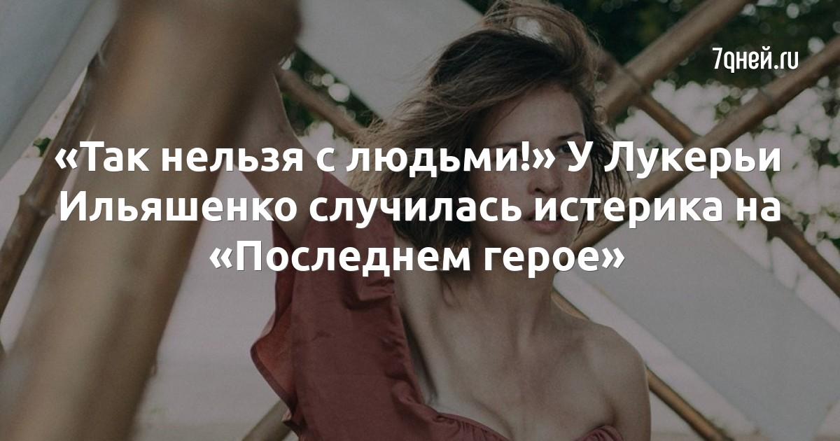 «Так нельзя с людьми!» У Лукерьи Ильяшенко случилась истерика на «Последнем герое»