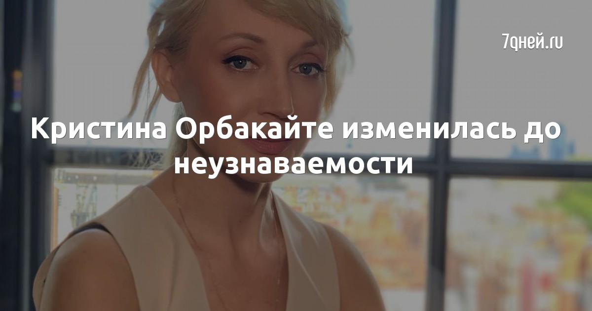 Кристина Орбакайте изменилась до неузнаваемости