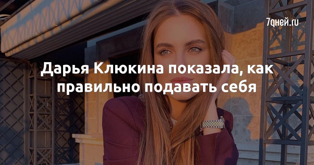 Дарья Клюкина показала, как правильно подавать себя