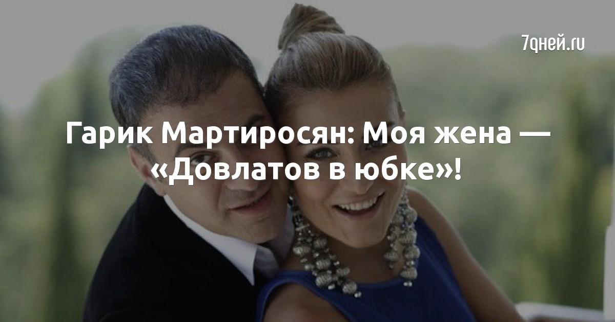 """Garik Martirosyan: ¡Mi esposa es """"Dovlatov en una falda""""!"""