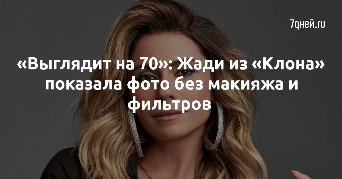 «Выглядит на 70»: Жади из «Клона» показала фото без макияжа и фильтров