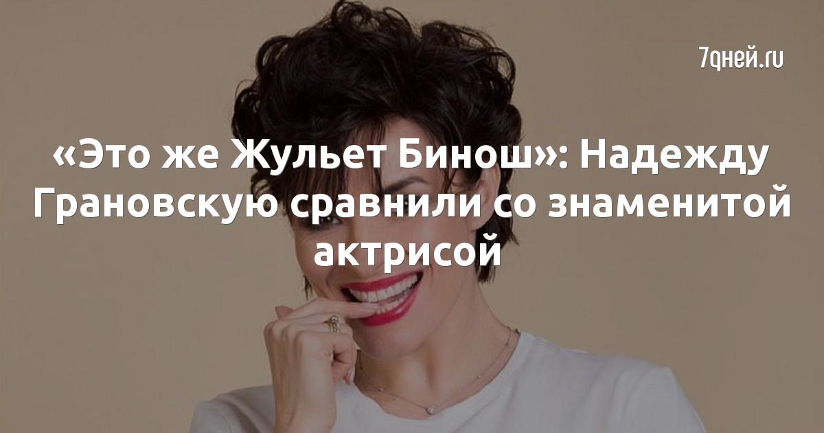 «Это же Жульет Бинош»: Надежду Грановскую сравнили со знаменитой актрисой