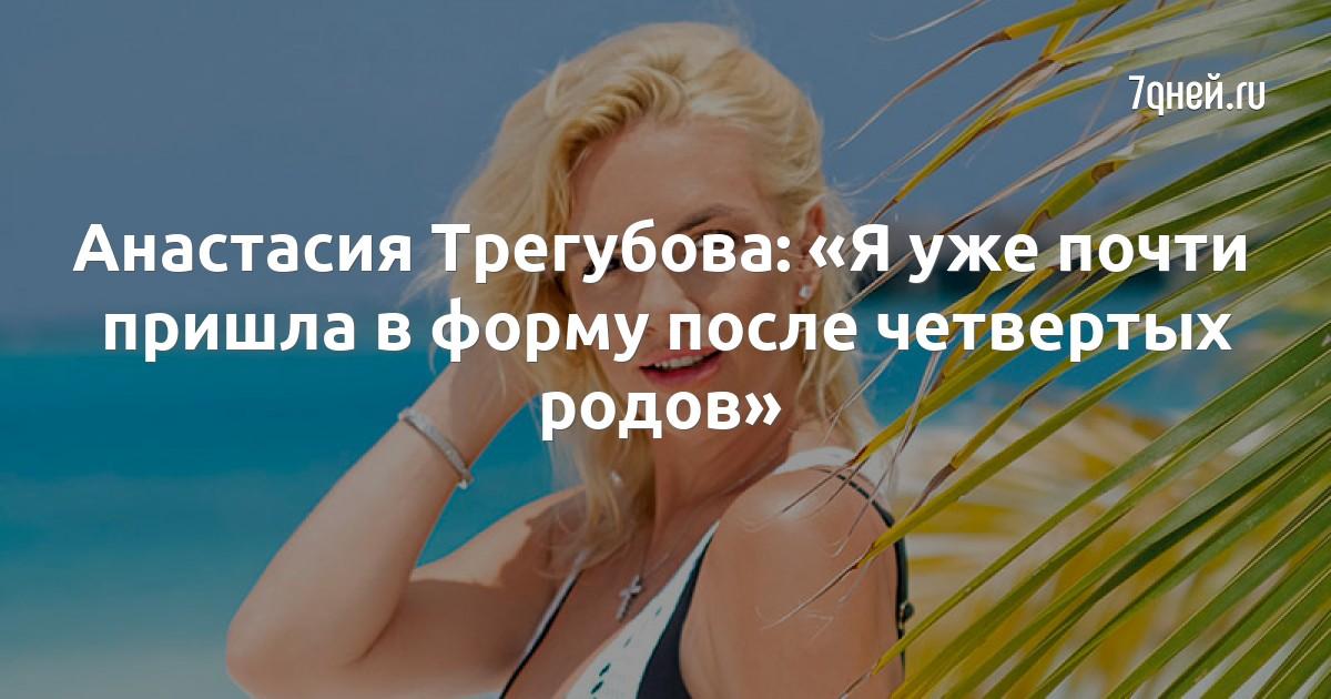 Анастасия Трегубова: «Я уже почти пришла в форму после четвертых родов»