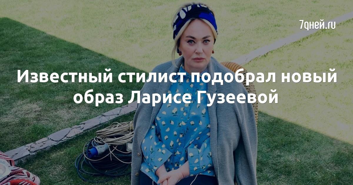 Известный стилист подобрал новый образ Ларисе Гузеевой