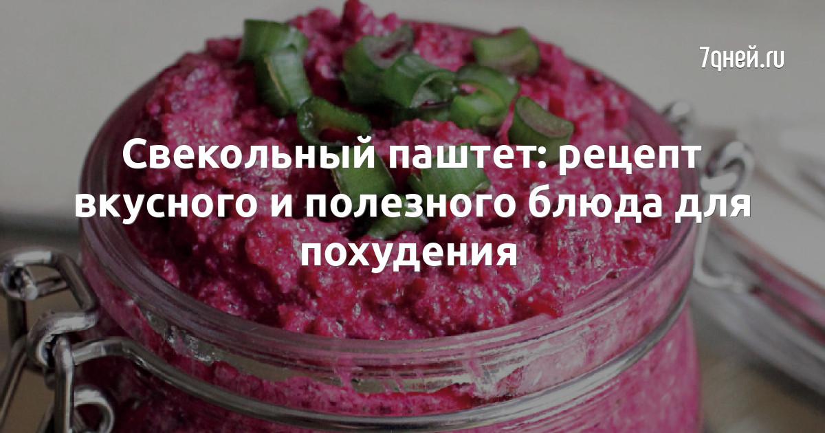 укроп для похудения рецепт