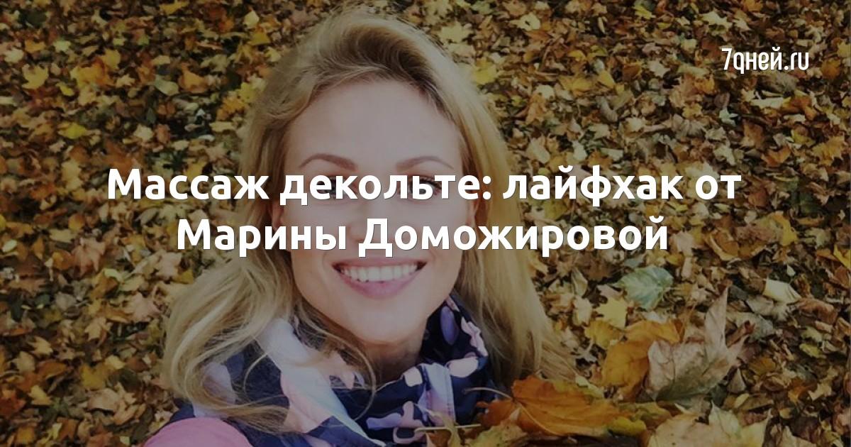 Массаж декольте: лайфхак от Марины Доможировой