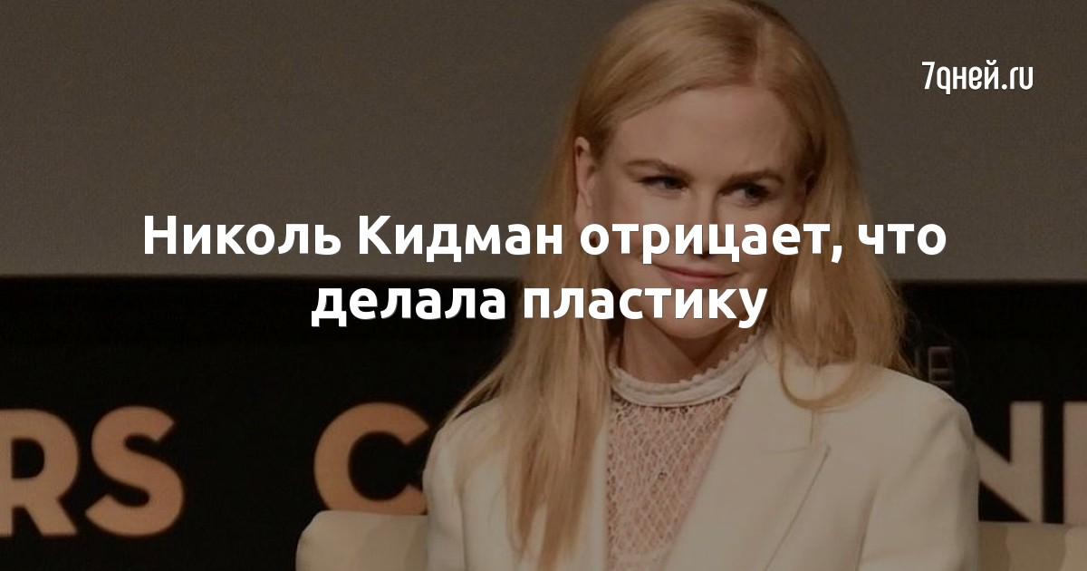 Николь Кидман отрицает, что делала пластику
