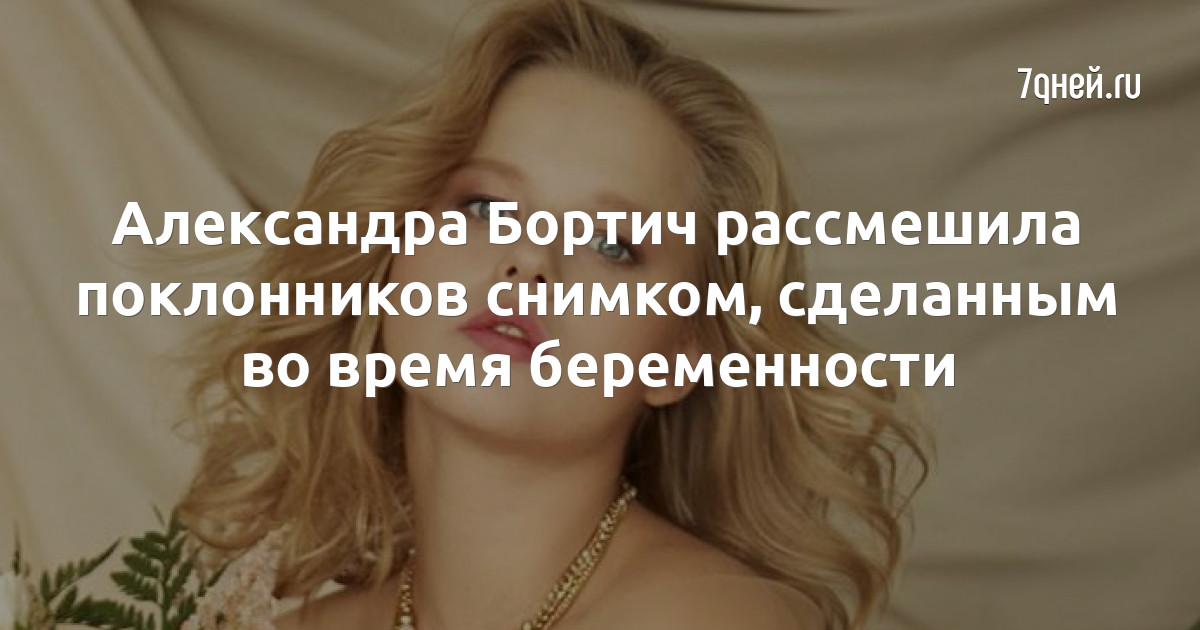 Александра Бортич рассмешила поклонников снимком, сделанным во время беременности