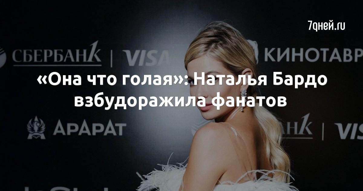 «Она что голая»: Наталья Бардо взбудоражила фанатов