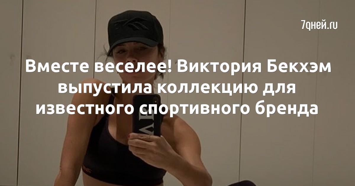 Виктория Бекхэм выпустила коллекцию для известного спортивного бренда -  7Дней.ру fe1300127ac