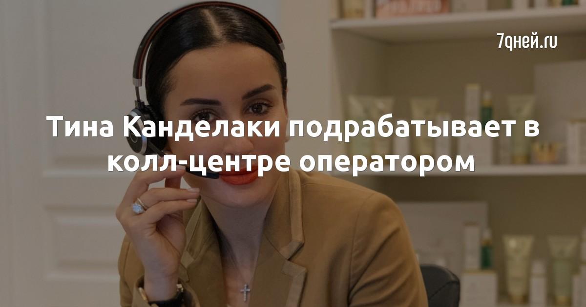 Тина Канделаки подрабатывает в колл-центре оператором