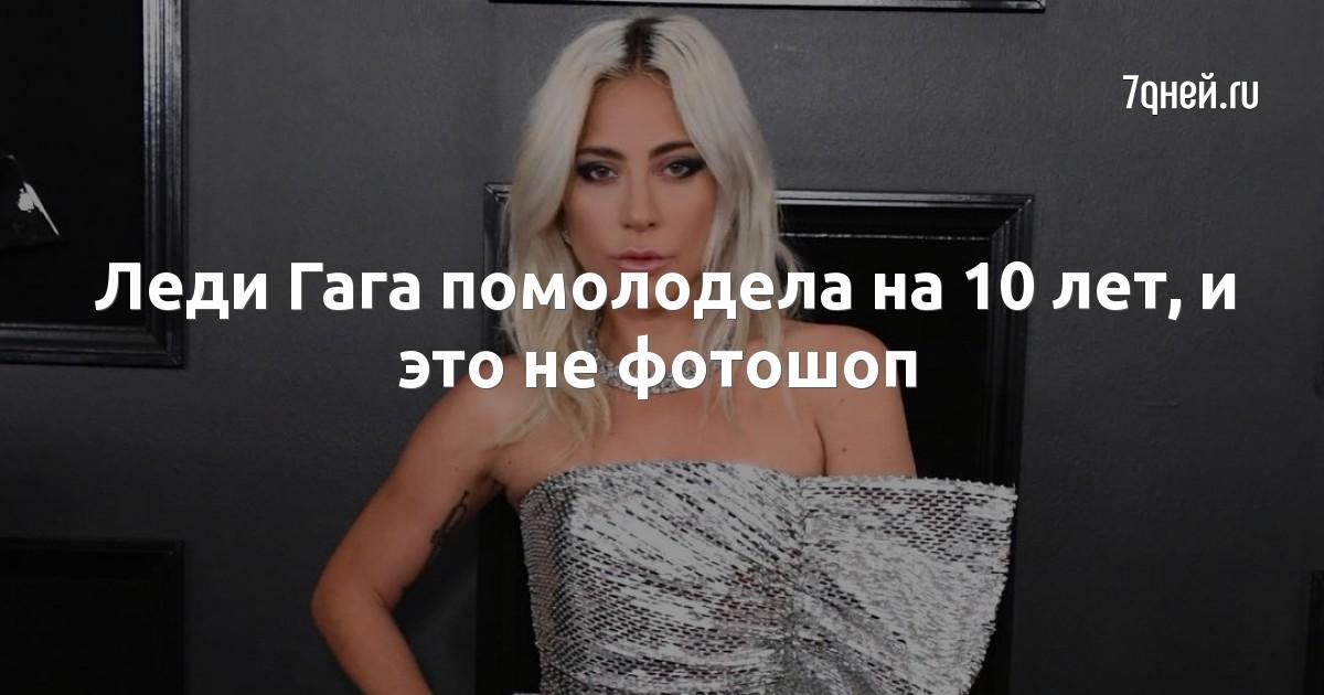 Леди Гага помолодела на 10 лет, и это не фотошоп