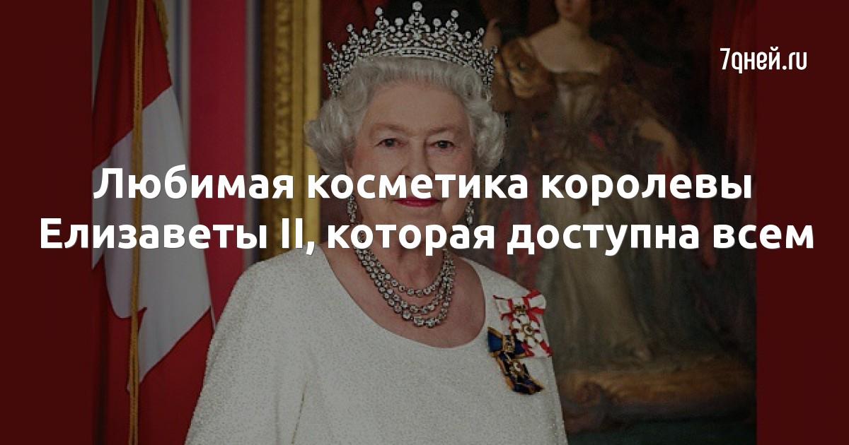 Любимая косметика королевы Елизаветы II, которая доступна всем