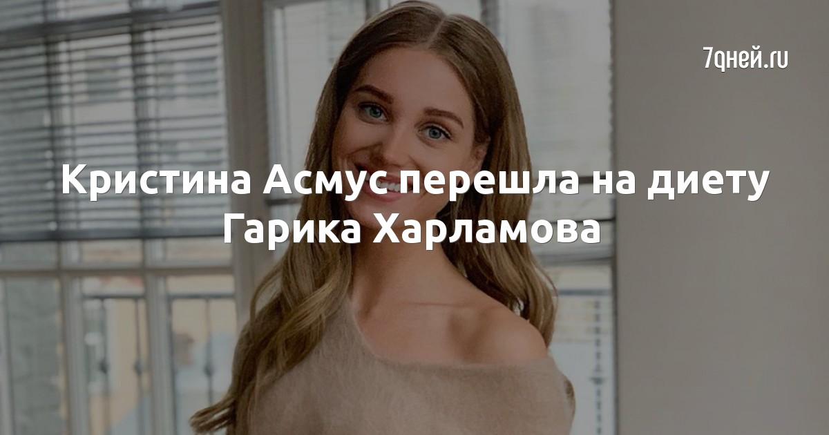 Кристина Асмус перешла на диету Гарика Харламова