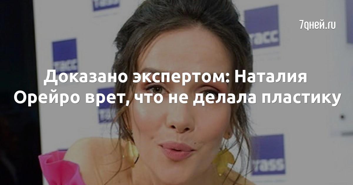 Доказано экспертом: Наталия Орейро врет, что не делала пластику