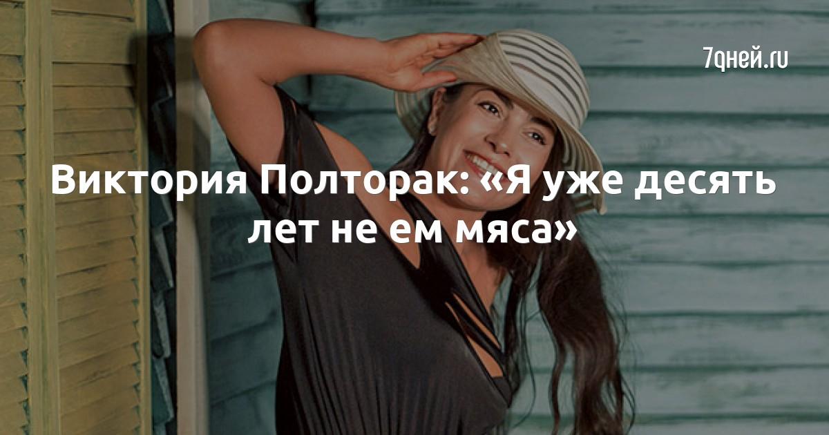 Виктория Полторак: «Я уже десять лет не ем мяса»