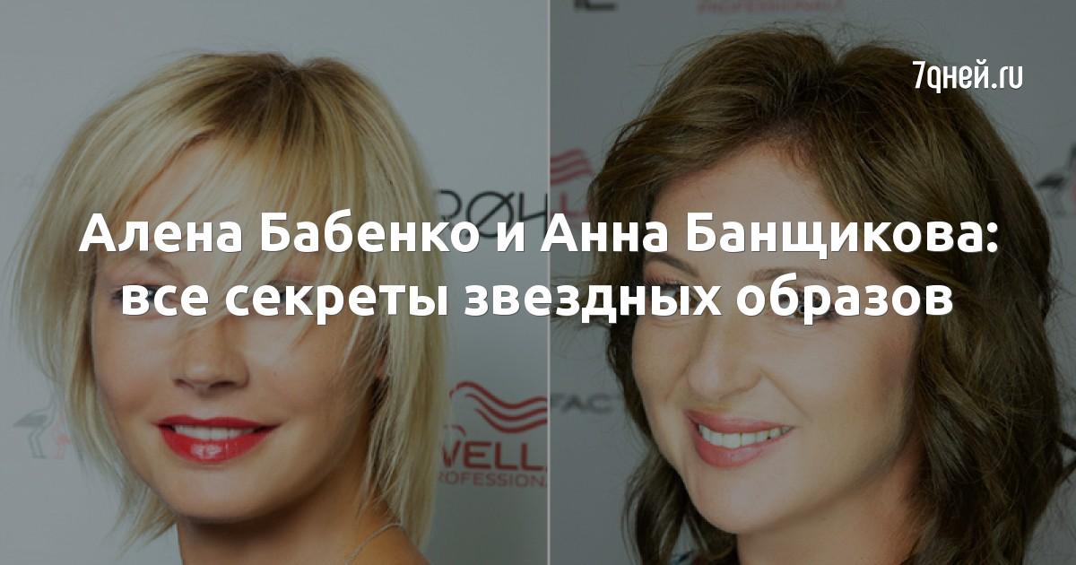 Алена Бабенко и Анна Банщикова: все секреты звездных образов