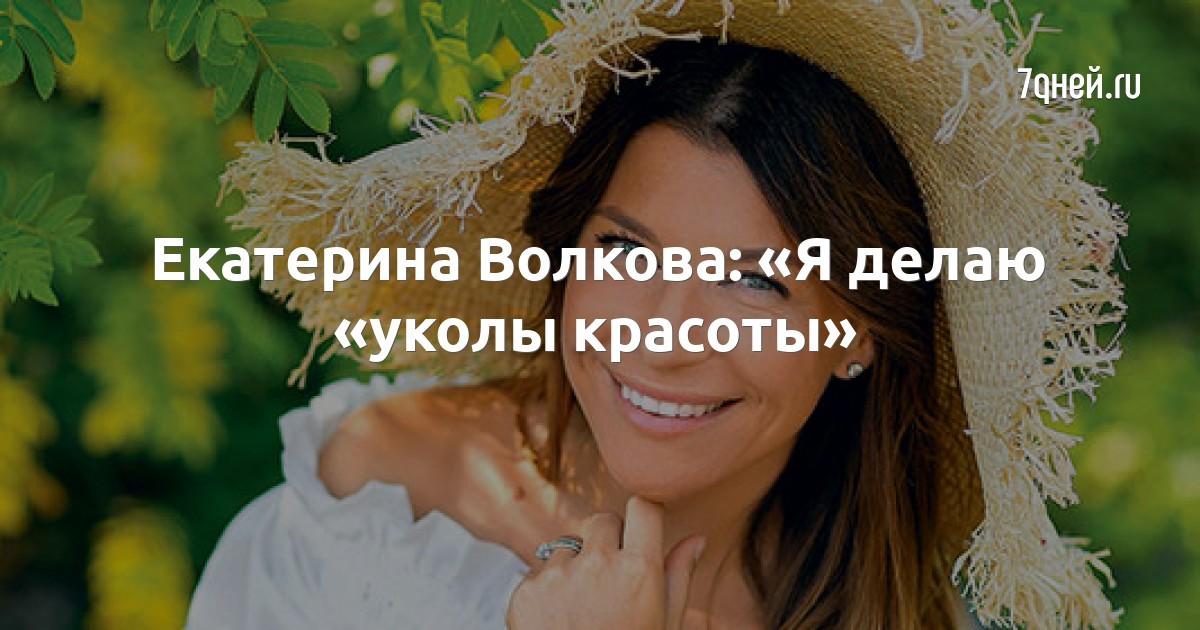 Екатерина Волкова: «Я делаю «уколы красоты»