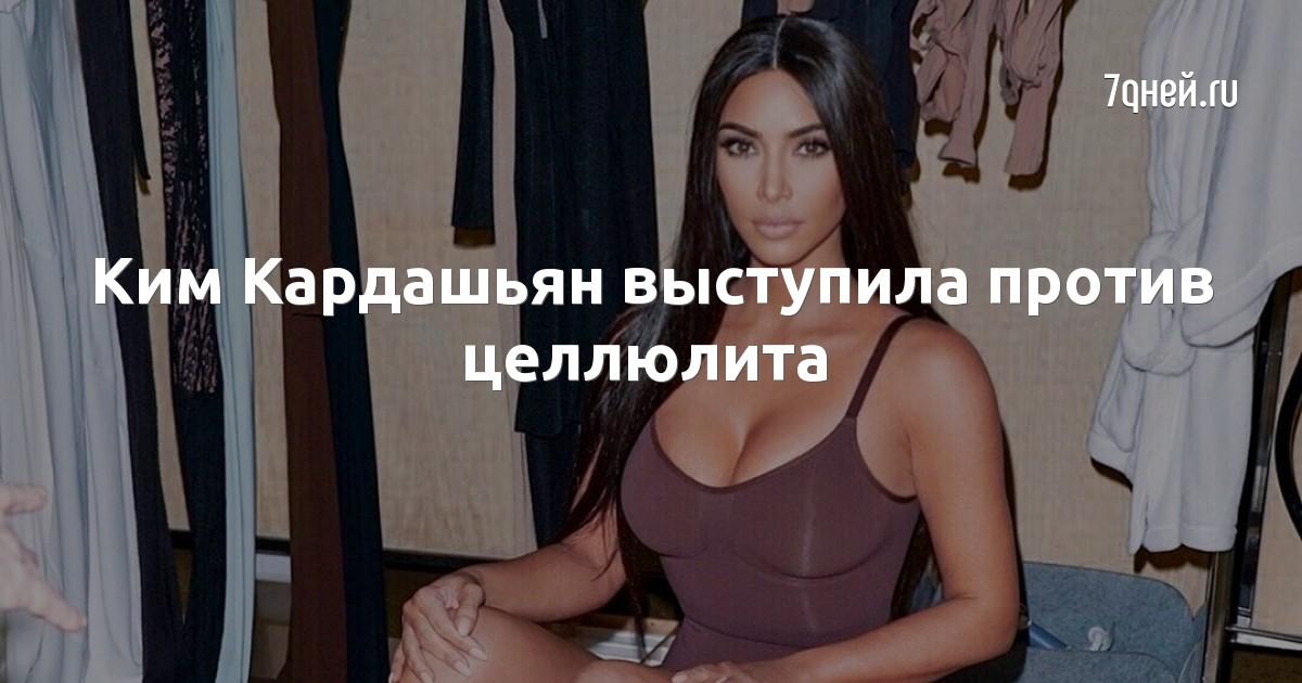 Ким Кардашьян выступила против целлюлита