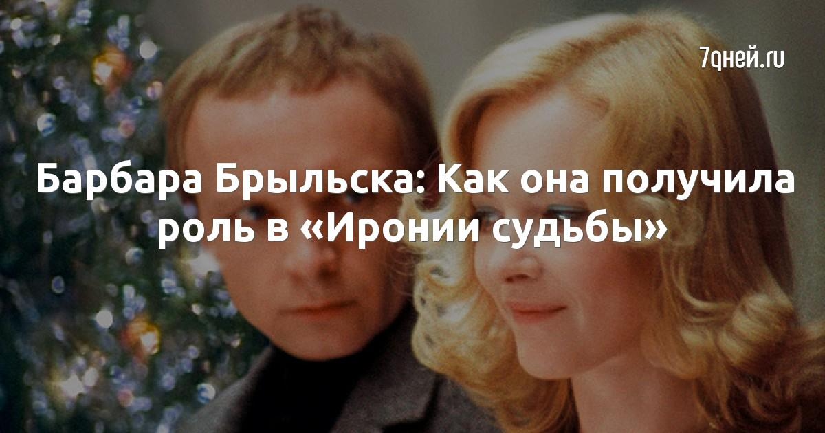 Барбара брыльска впервые рассказала о конфликте с аллой пугачевой.
