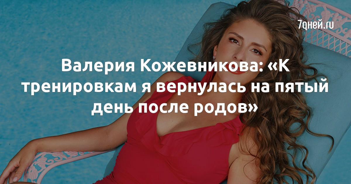 Валерия Кожевникова: «К тренировкам я вернулась на пятый день после родов»