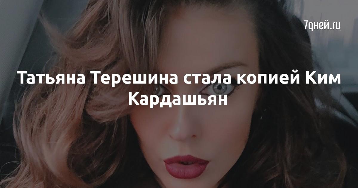 Татьяна Терешина стала копией Ким Кардашьян