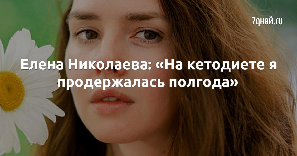 Елена Николаева: «На кетодиете я продержалась полгода»