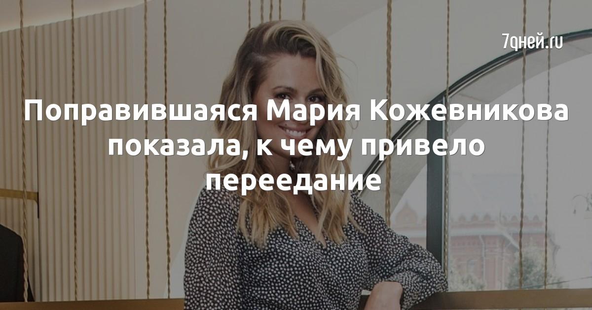 Поправившаяся Мария Кожевникова показала, к чему привело переедание