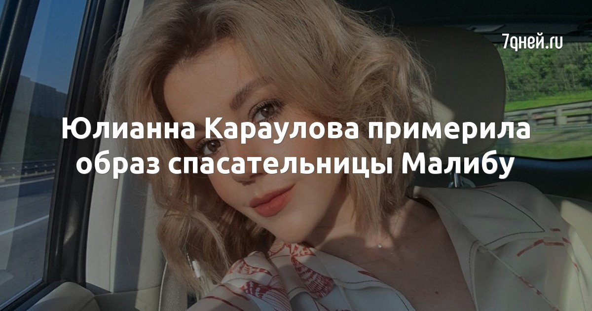 Юлианна Караулова примерила образ спасательницы Малибу
