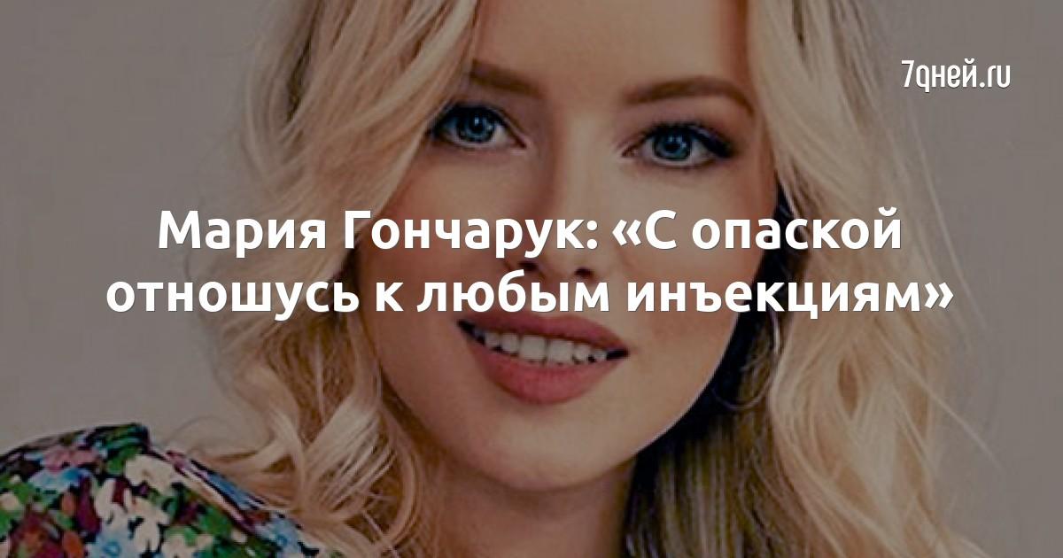 Мария Гончарук: «С опаской отношусь к любым инъекциям»