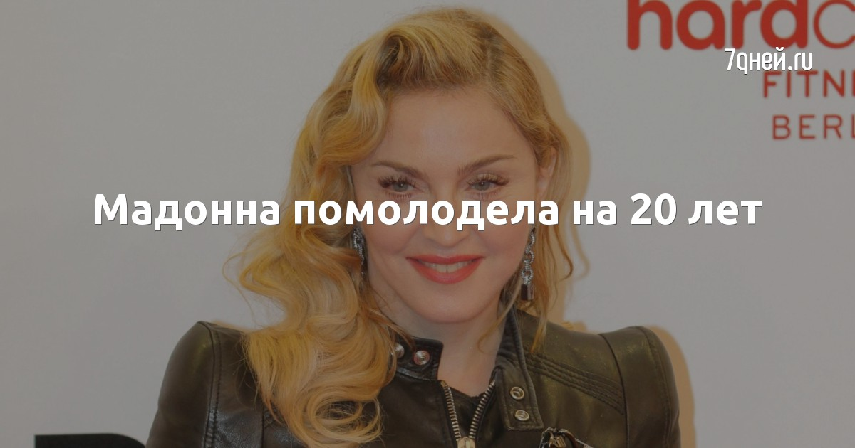 Мадонна помолодела на 20 лет