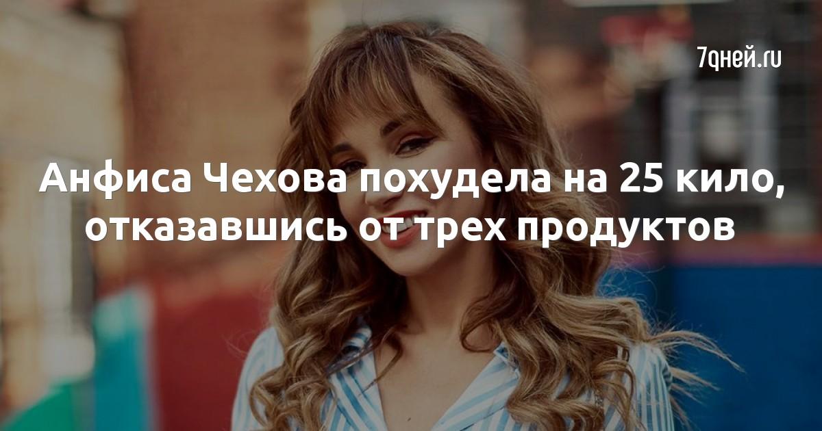 Анфиса Чехова похудела на 25 кило, отказавшись от трех продуктов