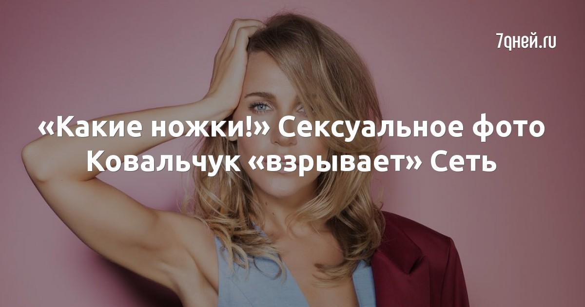 «Какие ножки!» Сексуальное фото Ковальчук «взрывает» Сеть