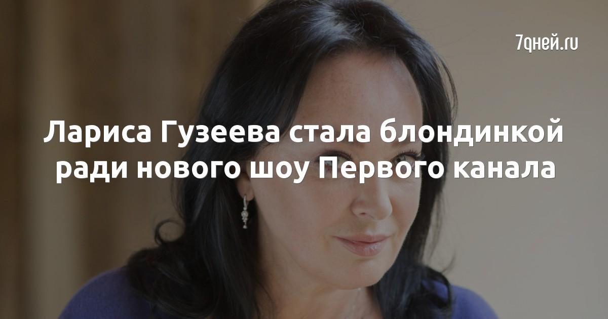 Лариса Гузеева стала блондинкой ради нового шоу Первого канала