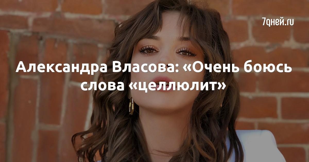 Александра Власова: «Очень боюсь слова «целлюлит»