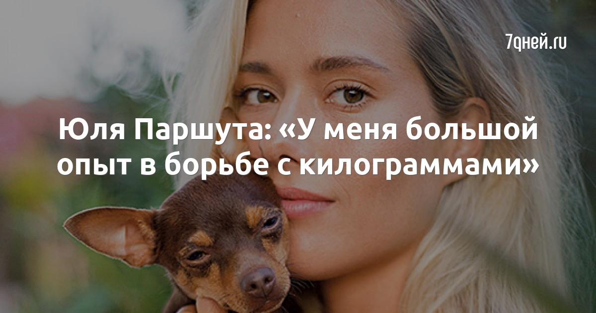 Юля Паршута: «У меня большой опыт в борьбе с килограммами»