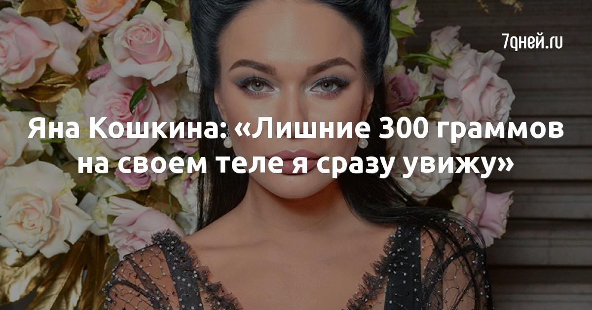 Яна Кошкина: «Лишние 300 граммов на своем теле я сразу увижу»