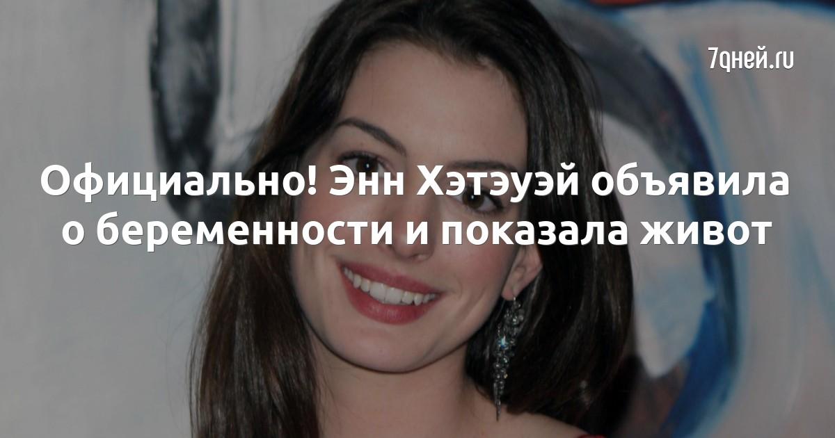 Голая Энн Хэтэуэй Видео