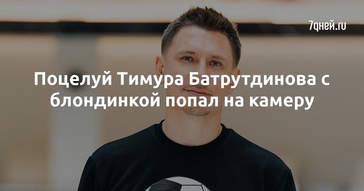 Поцелуй Тимура Батрутдинова с блондинкой попал на камеру - 7дней.ру
