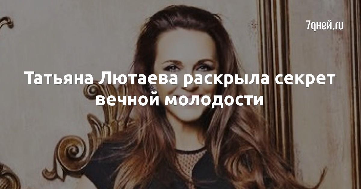 Татьяна Лютаева раскрыла секрет вечной молодости